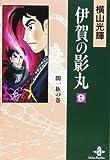 伊賀の影丸 (9) (秋田文庫)