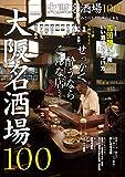 大阪名酒場100 (ぴあMOOK関西)