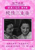純情二重奏 松竹映画 銀幕の名花 傑作選 [DVD]