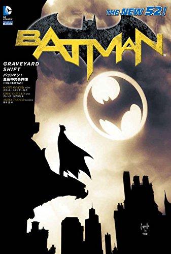 バットマン:真夜中の事件簿(THE NEW 52!) (ShoPro Books THE NEW52!)