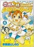 ごてんばチアリーダーズ 4 (ヤングキングコミックス)