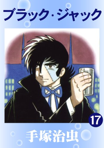 ブラック・ジャック 17