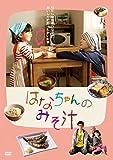 はなちゃんのみそ汁[DVD]