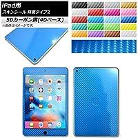 AP スキンシール 5Dカーボン調(4Dベース) iPad用 背面タイプ2 保護やキズ隠しに! ブルー mini1/2/3 AP-5FR1217-BL-MINI123