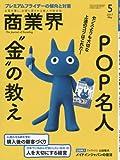 """商業界2017年05月号 (POP名人""""金""""の教え)"""