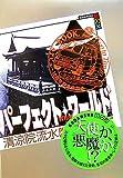 パーフェクト・ワールド  What  a  perfect  world!  Book.2 (講談社BOX)