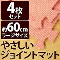 やさしいジョイントマット 4枚入 ラージサイズ(60cm×60cm) ピンク単色 〔大判 クッションマット 床暖房対応 赤ちゃんマット〕[通販用梱包品]