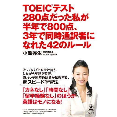 TOEICテスト280点だった私が半年で800点、3年で同時通訳者になれた42のルール