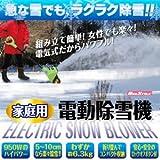 家庭用電動除雪機
