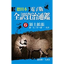 Tokuda Digital Edition The Comprehensive Mirror for Aid in Government Volume Sixth Territorial Extension (Japanese Edition)