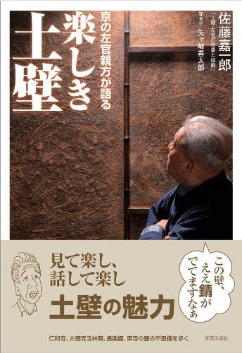 京の左官親方が語る 楽しき土壁の詳細を見る