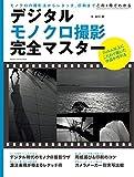 デジタルモノクロ撮影完全マスター 学研カメラムック