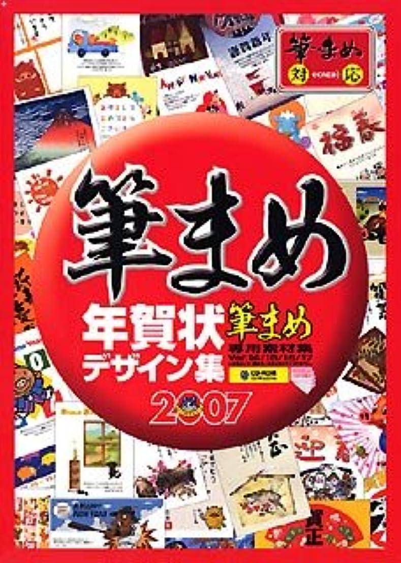 筆まめ年賀状デザイン集2007