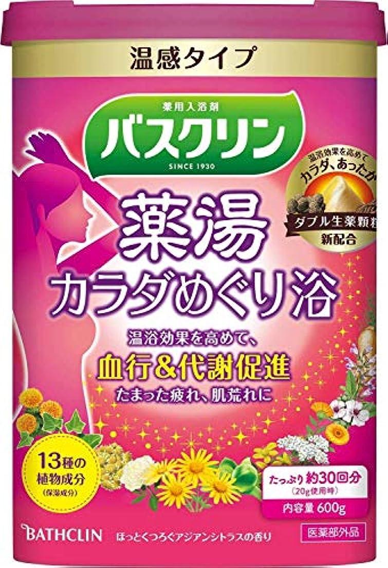 航空機レトルトであること【医薬部外品】バスクリン薬湯カラダめぐり浴600g入浴剤(約30回分)