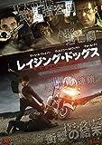 レイジング・ドッグス [DVD]