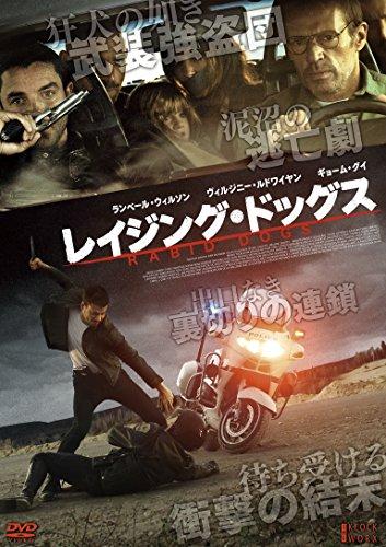 レイジング・ドッグス[DVD]