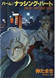 パーム (2) ナッシング・ハート (ウィングス・コミックス)