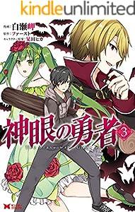 神眼の勇者(コミック) : 3 (モンスターコミックス)