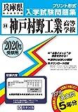 神戸村野工業高等学校過去入学試験問題集2020年春受験用 (兵庫県高等学校過去入試問題集)