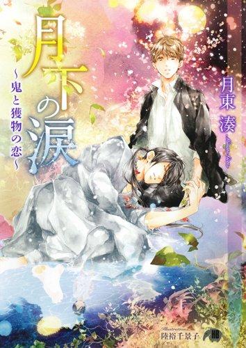 月下の涙~鬼と獲物の恋~ (白泉社花丸文庫BLACK)の詳細を見る