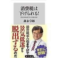 消費税は下げられる! 借金1000兆円の大嘘を暴く (角川新書)