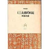 合本三太郎の日記 (角川選書 1)