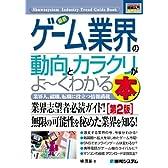図解入門業界研究最新ゲーム業界の動向とカラクリがよ~くわかる本[第2版] (How‐nual Industry Trend Guide Book)