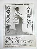 大川慶次郎 殿堂馬を語る