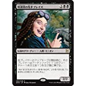 【シングルカード】EMA)[JPN]陰謀団の先手ブレイズ/黒/R/082/249