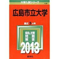 広島市立大学 (2013年版 大学入試シリーズ)