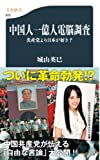 中国人一億人電脳調査―共産党より日本が好き? (文春新書)
