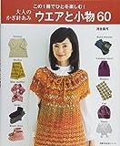大人のかぎ針あみ ウエアと小物60 (主婦の友生活シリーズ)