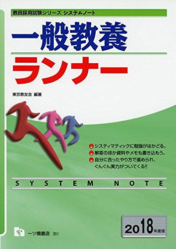 システムノート 一般教養ランナー