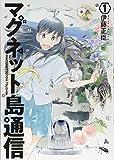 マグネット島通信 / 伊藤 正臣 のシリーズ情報を見る