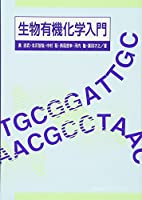生物有機化学入門 (生物工学系テキストシリーズ)