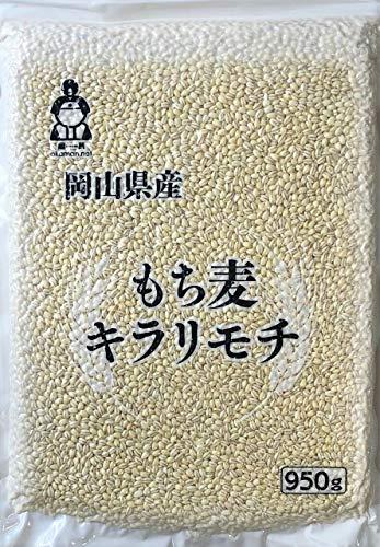 新麦 キラリもち麦 (950g×5袋) お買い得パック 令和元年岡山県産 送料無料