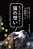もっとわかって! 猫の想い 愛する猫のために知っておくべき100のこと 画像
