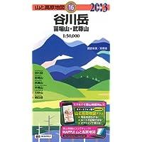 山と高原地図 16.谷川岳 苗場山・武尊山 2013