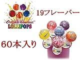 オリジナルグルメ ロリポップ キャンディー 60本入り (19フレーバー)