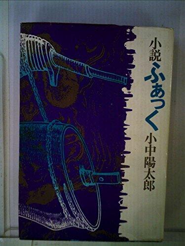 ふぁっく―小説 (1972年)