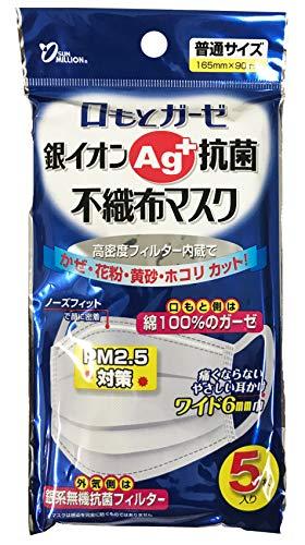 サンミリオン 口もとガーゼ 銀イオン抗菌不織布マスク 普通サイズ(5枚入)