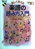 楽しく覚える楽譜の読み方入門―音符・リズム・メロディー・ハーモニーが基本からわかる
