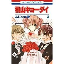 桃山キョーダイ 3 (花とゆめコミックス)