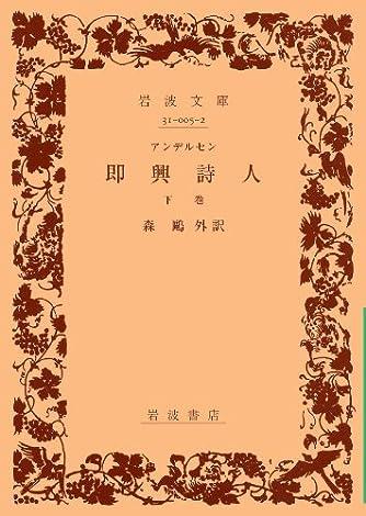アンデルセン 即興詩人(下) (岩波文庫 緑 5-2)