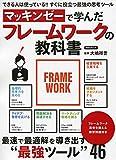 マッキンゼーで学んだフレームワークの教科書 (洋泉社MOOK)