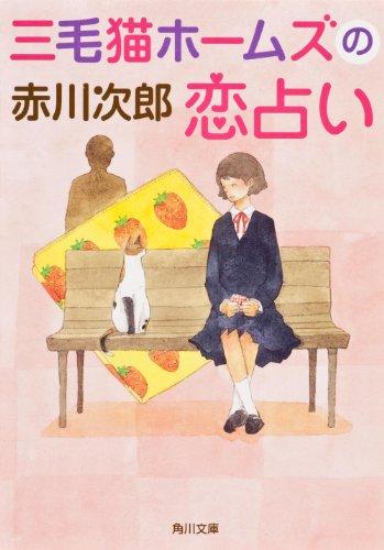 三毛猫ホームズの恋占い (角川文庫)の詳細を見る