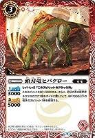 頭刃竜ヒパクロー C バトルスピリッツ 神々の運命 bs46-001