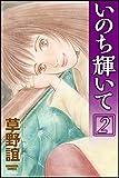 いのち輝いて (2) (ぶんか社コミックス)