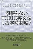 頑張らないTOEIC英文法(基本時制編)