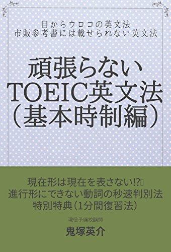 頑張らないTOEIC英文法(基本時制編): 目からウロコの英文法 (英文法参考書)